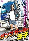 ダンプガール☆涼子[DVD]