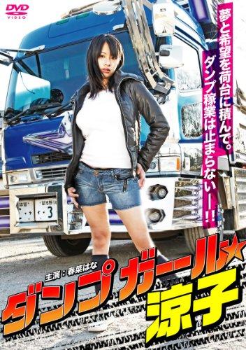ダンプ★ガール 涼子 [DVD]