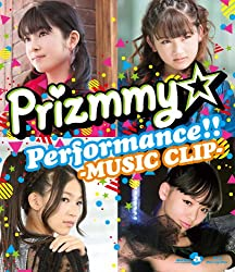 Prizmmy☆Performance!!-MUSIC CLIP- [BD]【初回版】