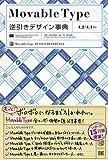 MovableType逆引きデザイン事典[4.2/4.1対応]