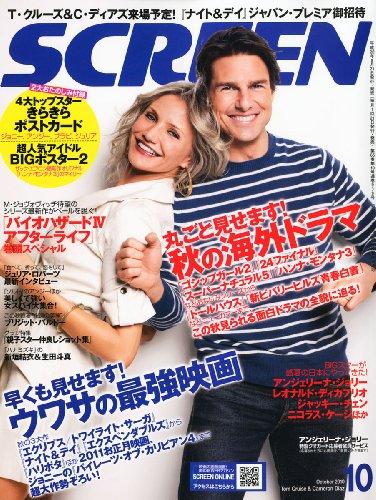 SCREEN (スクリーン) 2010年 10月号 [雑誌]