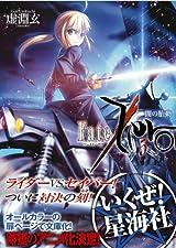 「Fate/Zero」文庫版第5巻など星海社文庫5月新刊の予約受付中