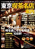 東京喫茶名店案内 (ぴあMOOK)