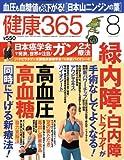 健康365 (ケンコウ サン ロク ゴ) 2008年 08月号 [雑誌]