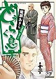 どうらく息子 12 (ビッグコミックス)