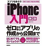 アプリを作ろう! iPhone入門 第2版