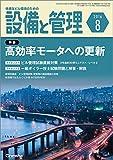 設備と管理 2016年 08 月号 [雑誌]
