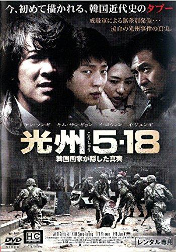 光州 5・18 韓国国家が隠した真実 [レンタル落ち]
