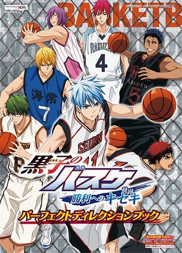 黒子のバスケ 勝利へのキセキ N3DS版 パーフェクトディレクションブック バンダイナムコゲームス公式攻略本 (Vジャンプブックス)