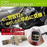 30系 40系 O2センサーNo.03 エスティマ右側 ESTIMA オーツーセンサー 補修 交換用 1本