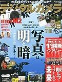 デジタルカメラマガジン 2014年1月号