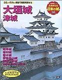 よみがえる日本の城 (16) (歴史群像シリーズ)