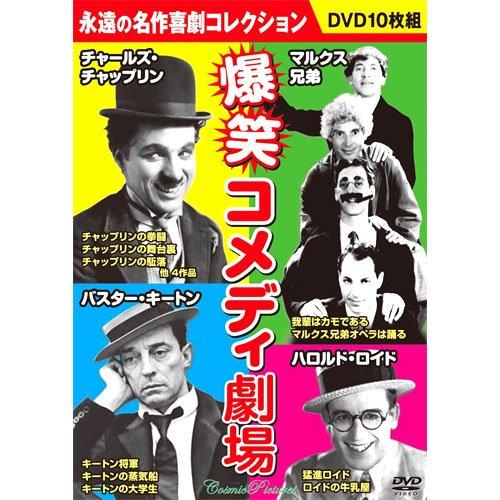 爆笑コメディ劇場 (DVD 10枚組) BCP-047