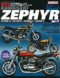 ハイパーバイク Vol.29 Kawasaki ZEPHYR No.2 (バイク車種別チューニング&ドレスアップ徹底ガイド)