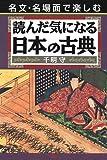 読んだ気になる日本の古典—名文・名場面で楽しむ