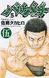 バチバチ 5 (少年チャンピオン・コミックス)