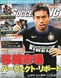 WORLD SOCCER KING (ワールドサッカーキング) 2011年 8/18号 [雑誌]