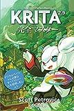 KRITA 2.9 完全マスター