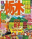 るるぶ栃木 宇都宮 那須 日光'15 (るるぶ情報版(国内))
