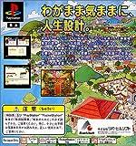 ワールド・ネバーランド2 PlayStation the Best