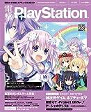 電撃PlayStation (プレイステーション) 2012年 9/13号 [雑誌]