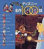 ディズニー名作100話〈第9集〉ピノキオ ほか10話 (おはなしきかせて)