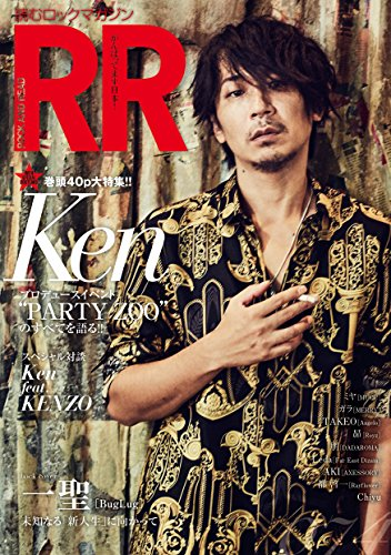 ROCK AND READ 2017年Vol.74 大きい表紙画像