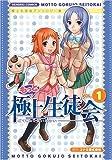 もっと極上生徒会 1 (電撃コミックス)