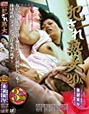 犯され熟女 [DVD]