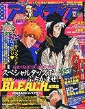 アニメディア 2010年 12月号 [雑誌]