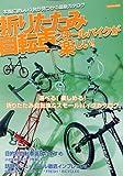 折りたたみ自転車 スモールバイクが楽しい! (タツミムック)