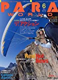 PARA WORLD (パラ ワールド) 2011年 06月号 [雑誌]
