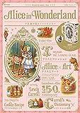 Alice in Wonderland 不思議の国のアリスのひみつ (e-MOOK 宝島社ブランドムック)