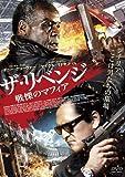 ザ・リベンジ 戦慄のマフィア [DVD]