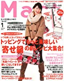 Mart (マート) 2012年 01月号 [雑誌]