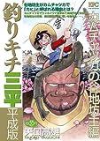 釣りキチ三平 平成版 カムチャツカの谷地坊主編 (プラチナコミックス)