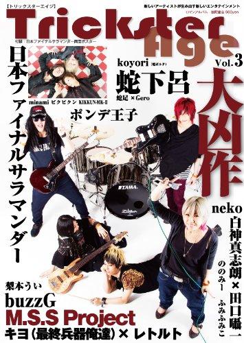 Trickster Age Vol.3 (ロマンアルバム)