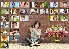アナ★バンカレンダー 2012