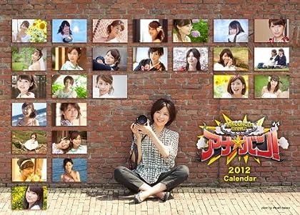 アナ★バン!カレンダー 2012
