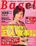 Bagel (ベーグル) 2007年 12月号 [雑誌]