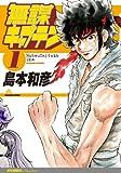 無謀キャプテン 1 (リュウコミックス)