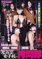 鬼百合女子校の拷問部 [DVD]