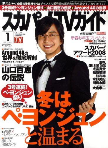 スカパーTV (ティービー) ! ガイド 2009年 01月号 [雑誌]