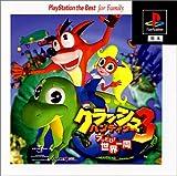 クラッシュバンディクー3~ブッとび!世界一周~ PlayStation the Best for Family