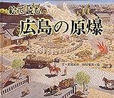 絵で読む 広島の原爆 (かがくのほん)