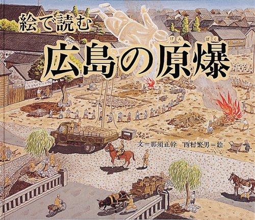 絵で読む 広島の原爆