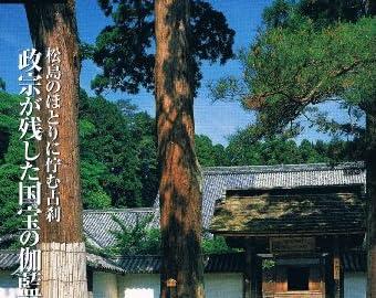 週刊おくのほそ道を歩く 瑞巌寺・石巻