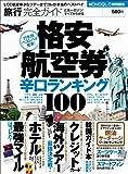 旅行完全ガイド (100%ムックシリーズ)
