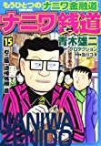 ナニワ銭道 15―もうひとつの「ナニワ金融道」 (トクマコミックス)