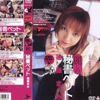 麗しの秘書ペット/後藤まみ [DVD]